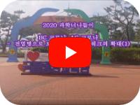 전염병으로 보는 글로벌 네트워크의 확대(1) 유튜브 채널 이동