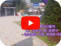 뉴노멀의 시대, 비대면 사회 유튜브 채널 이동